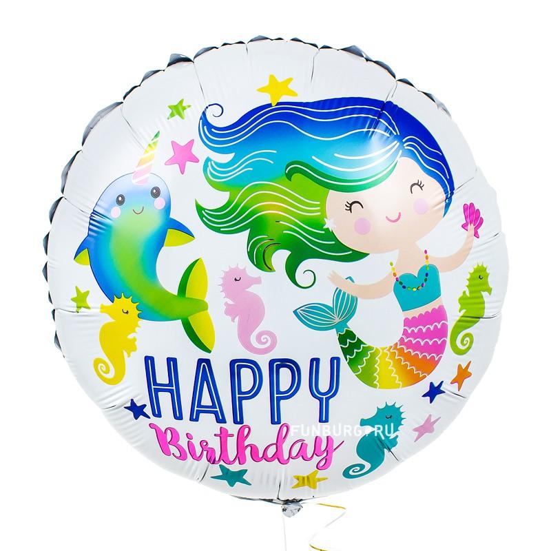 Шар из фольги «Happy Birthday» (Нарвал и Русалочка)