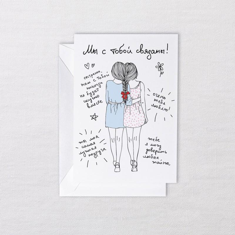 Открытка с конвертом «Сестренке» фото
