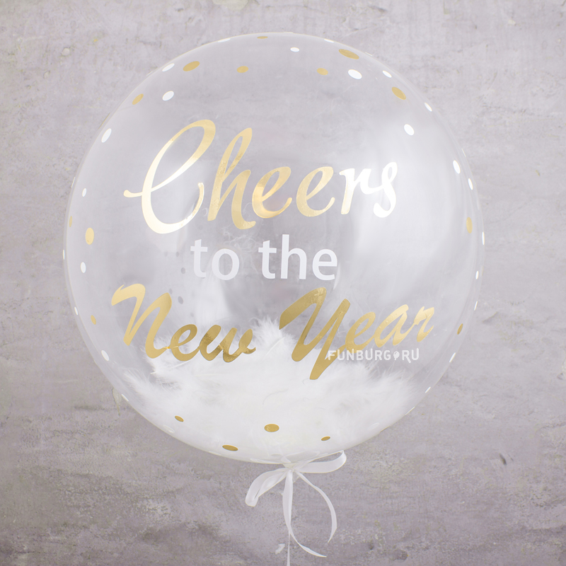 Шар Bubble с перьями «Cheers to the New Year»
