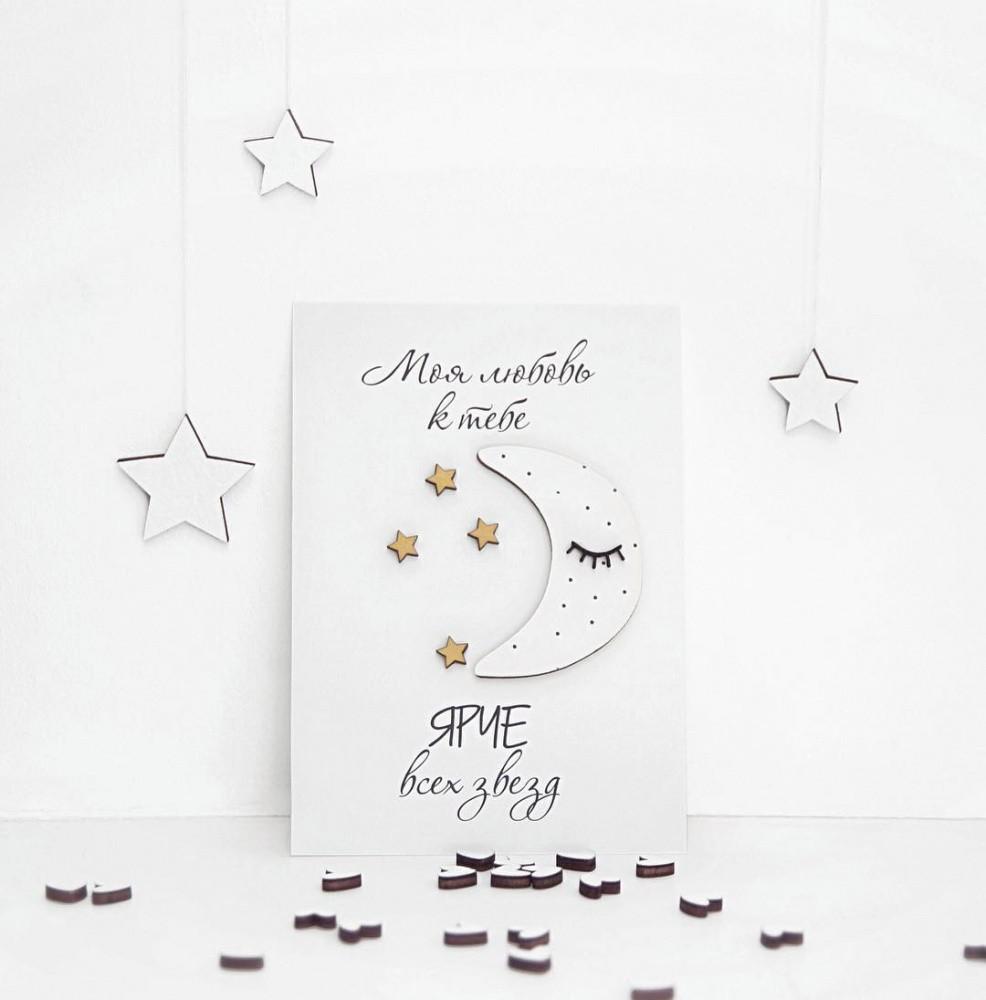 Купить Открытка ручной работы «Ярче всех звезд»