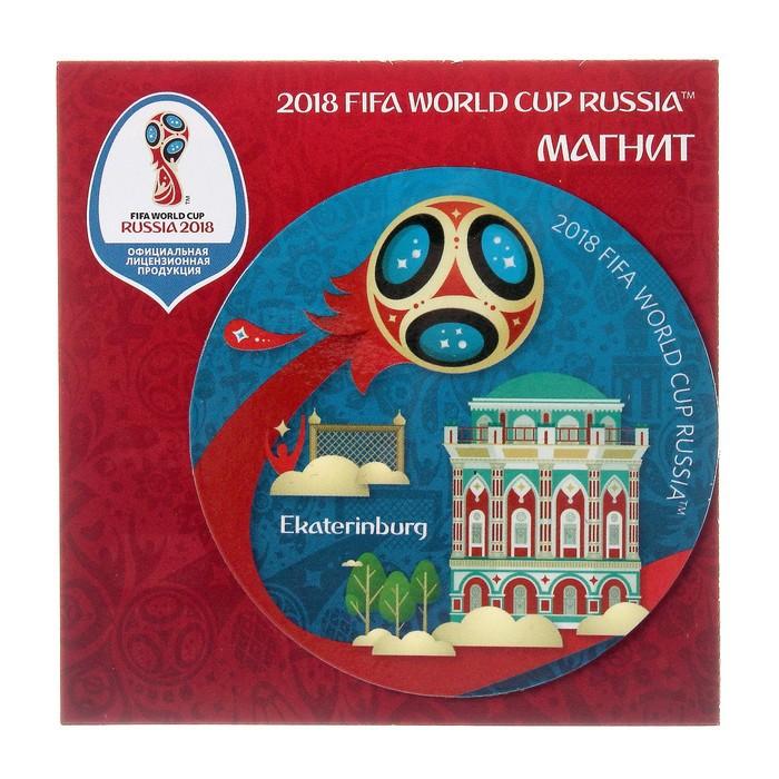 Магнит «FIFA 2018» ЕкатеринбургFIFA World Cup 2018<br><br> Обратите внимание:<br><br><br> срок поступления товара&amp;nbsp;– 3-5 дней с момента оформления заказа<br><br><br> Размер упаковки:<br><br><br> 8 см ? 11 см<br><br><br> Торговая марка:<br><br><br> FIFA-2018<br> © FIFA/ФИФА, логотипы официальной лицензионной продукции FIFA, а также эмблемы, талисманы, плакаты и кубки Чемпионата мира по футболу FIFA™ являются объектами авторского права и/или товарными знаками FIFA. <br><br><br>