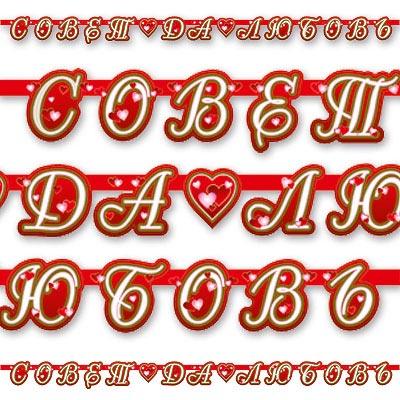 Гирлянда «Совет да любовь» (Сердца)Гирлянды буквы<br> <br>Размер:<br><br><br>ширина 230 см<br><br> <br>Материал:<br><br><br>бумага<br><br> <br>Бренд:<br><br><br>«Веселая затея»<br><br>