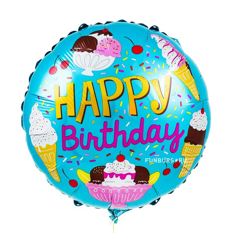 Шар из фольги «Happy Birthday» (мороженое) фото