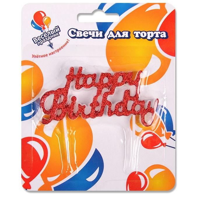 Свечи тортовые «Happy Birthday»