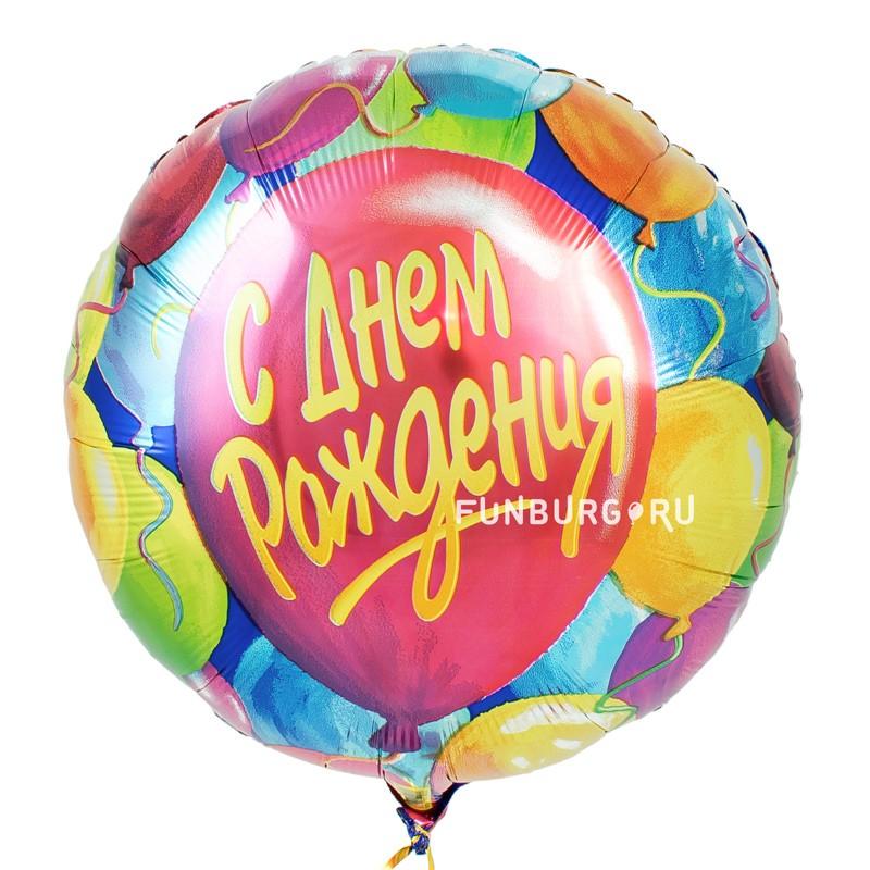 Шарик из фольги «С днём рождения (шарики)» фото