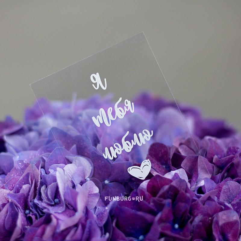 Прозрачная карточка «Я тебя люблю»