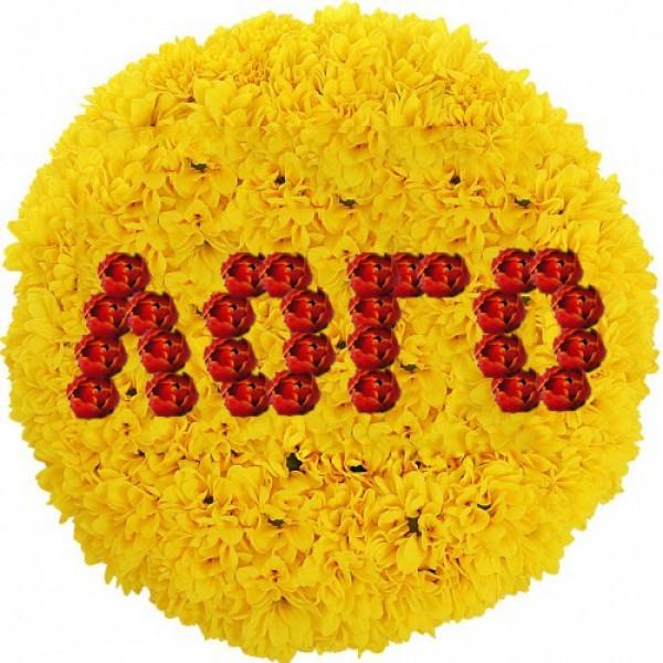 Логотип, слово или цифра из цветов