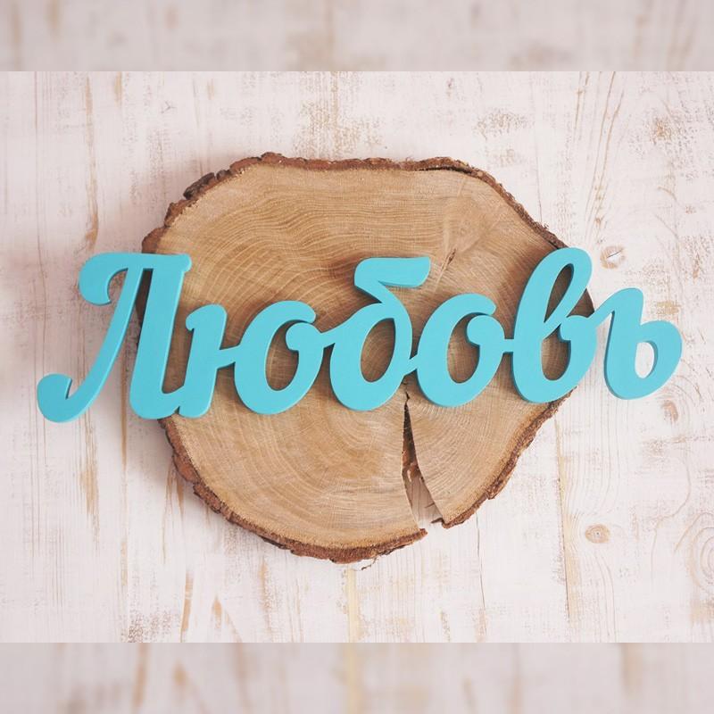 Слово из дерева «Любовь»Изделия из дерева и пенопласта<br><br>Размер: 100?388 мм<br>Материал: фанера 10 мм<br><br>