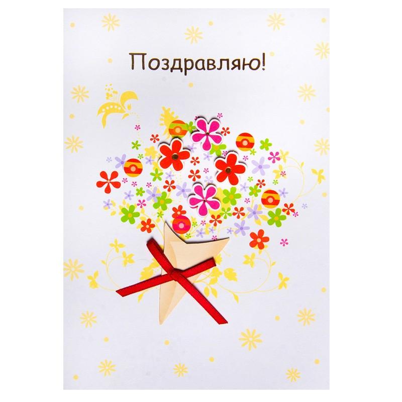 Открытка Поздравляю «Полевой букет»Все открытки<br> <br>Размер:<br><br><br>18?12,5 см<br><br> <br>Состав:<br><br><br>открытка, конверт<br><br>