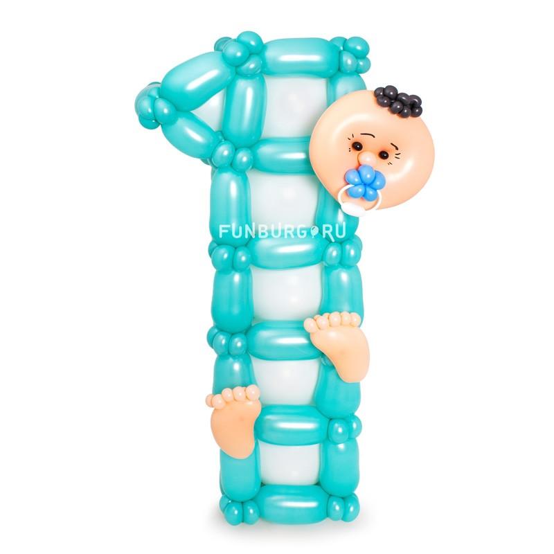 Фигура из шаров «Малыш» (цифра) фото