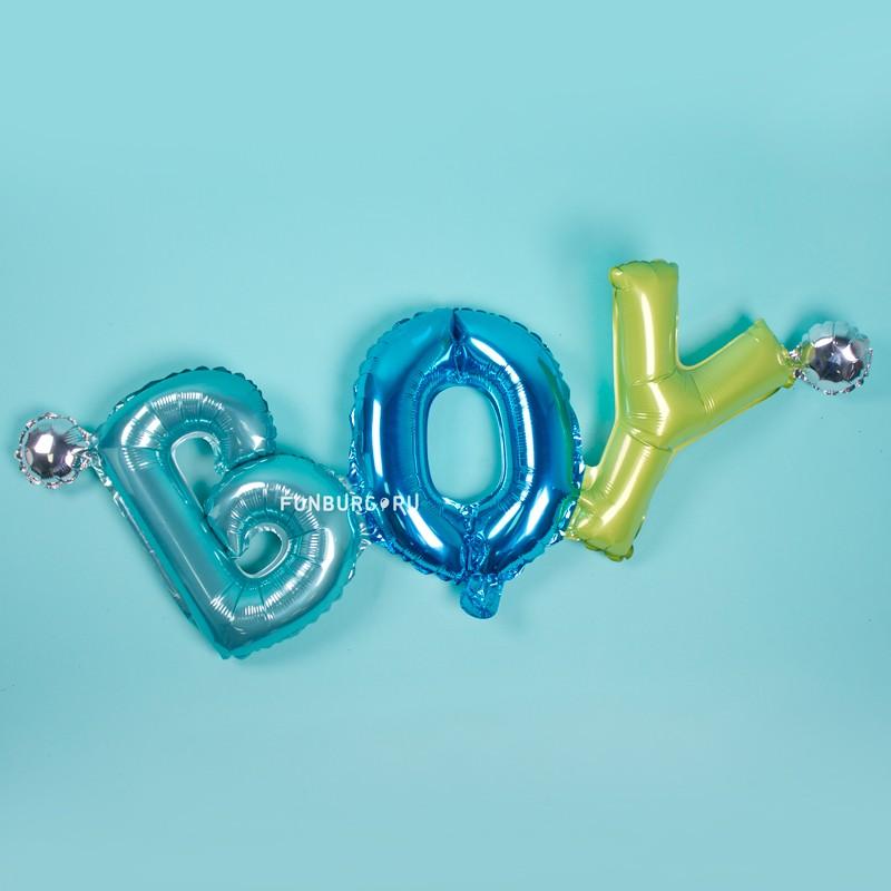 Шар из фольги с воздухом «Boy» фото