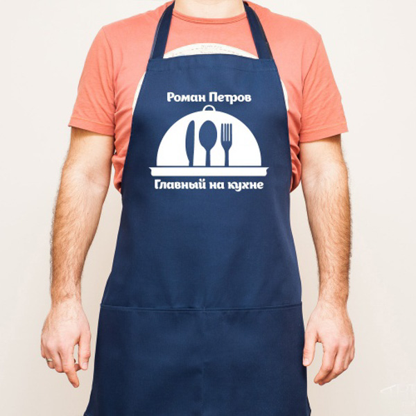 Купить Именной фартук «Шеф-повар»
