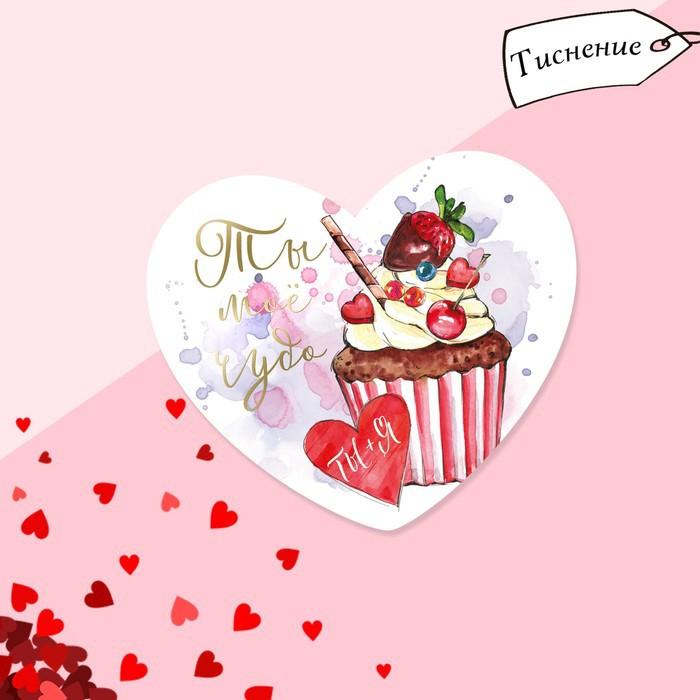 Открытка-валентинка «Ты моё чудо» фото
