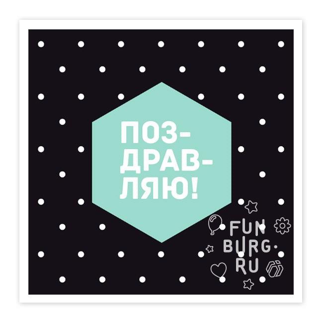 Открытка на магните с конвертом «Поздравляю» фото