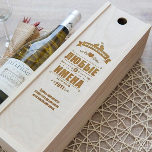 Коробка для вина с гравировкой «Молодожёны» фото