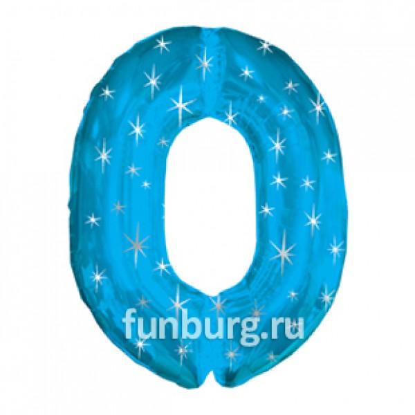 Шар из фольги «Цифра 0 (голубая)» фото