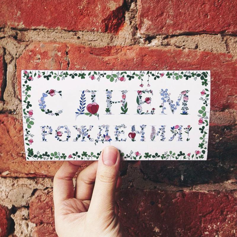 Конверт для денег «С Днём рождения» (цветочный) фото