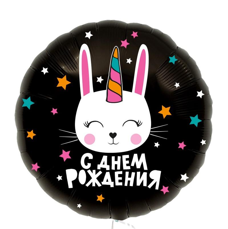 Шарик из фольги «С Днем рождения» (зайка-единорог) фото