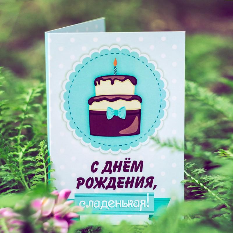 Открытка с шоколадом «С днём рождения, сладенькая» фото
