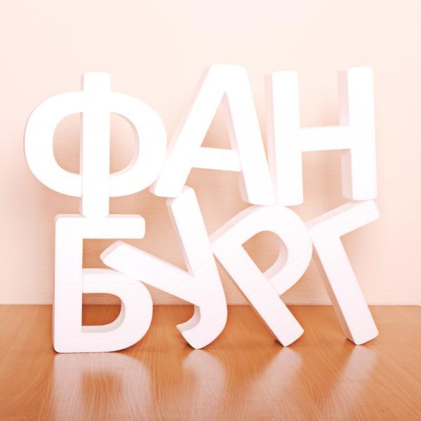 Элемент оформления «Буквы из пенопласта»Изделия из дерева и пенопласта<br>Размер: любой размерМатериал: пенопластВремя изготовления: несколько дней<br>