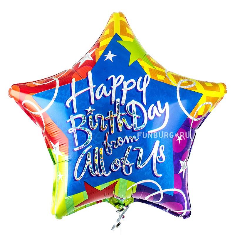 Шарик из фольги «Happy Birthday» (звезда)Из фольги с рисунком<br>Размер: 45 см (18)Производитель: Anagram, США<br>