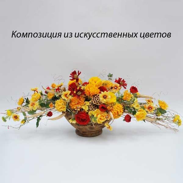 Композиция из искусственных цветовЦветы<br>Состав: индивидуальная композиция из искусственных цветов и сухоцветов<br>