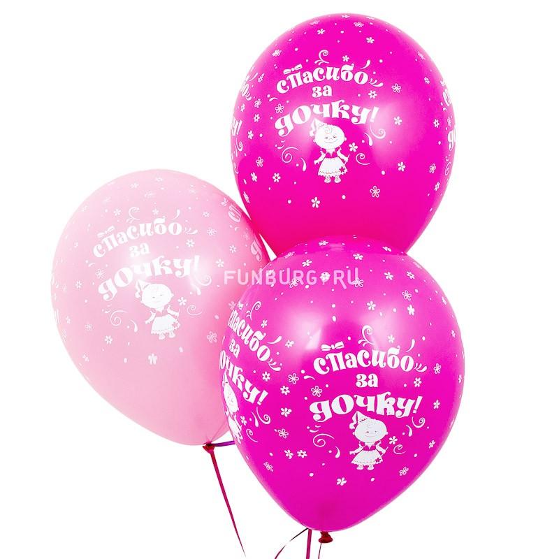 Воздушные шары «Спасибо за дочку»Латексные с рисунком<br>Размер: 30 см (12)Производитель: Sempertex, КолумбияЦвет шаров: розовый, фуксия<br>