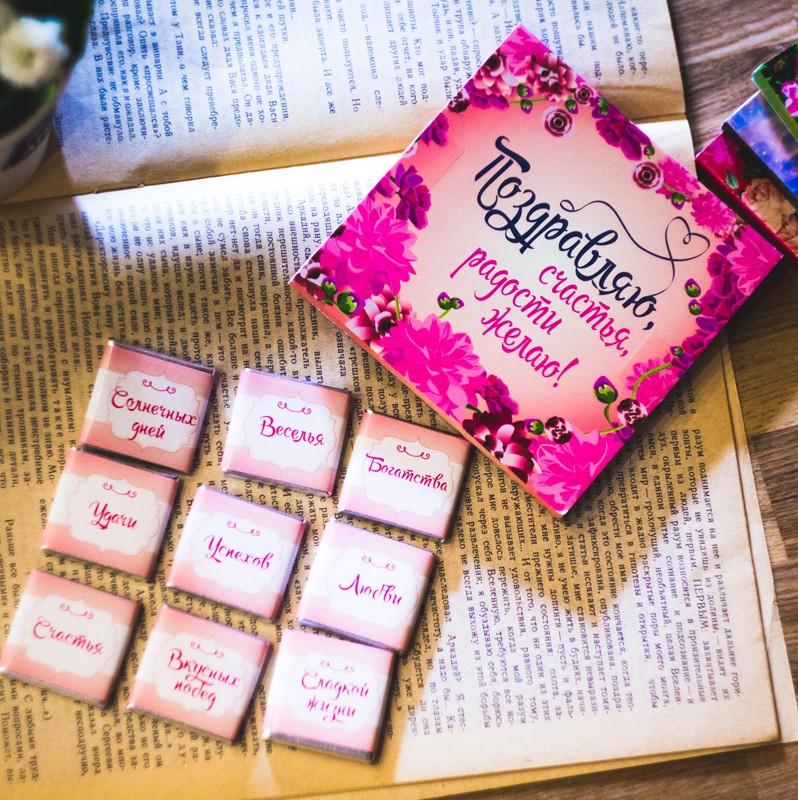 Шоколадный набор «Поздравляю»Сладости<br> <br>Состав:<br><br><br>9 плиток молочного шоколада по 5 грамм. <br>Каждая плитка завёрнута в красочную тематическую этикетку.<br><br><br> <br>Размер:<br><br><br>11?11?0,7 см<br><br> <br>Изготовитель шоколада:<br><br><br> ООО «Монетный двор универс»<br><br>