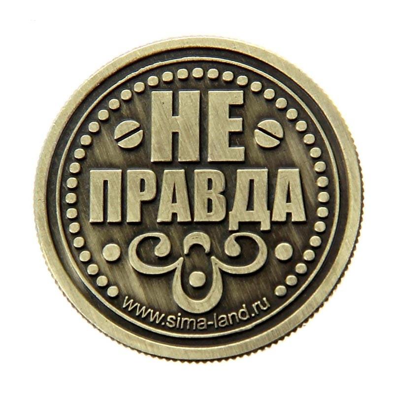 Монета «Правда - Не правда»Канцтовары и аксессуары<br>Размер: 0,2?2,5?2,5 см<br>В комплекте бархатный мешочек<br>