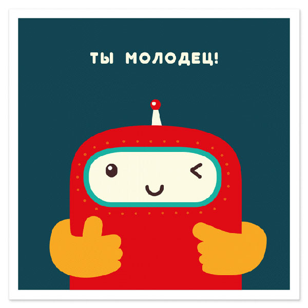 Открытка на магните с конвертом «Ты - молодец»День рождения<br> <br>Размер:<br><br><br>12?12 см<br><br> <br>Состав:<br><br><br>открытка, цветной конвертик<br><br>