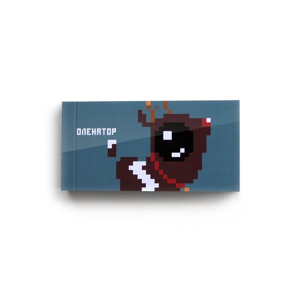 Флипбук «Оленатор»Все открытки<br>Размер: 10?5 смПроизводитель:Animawork, Россия<br>