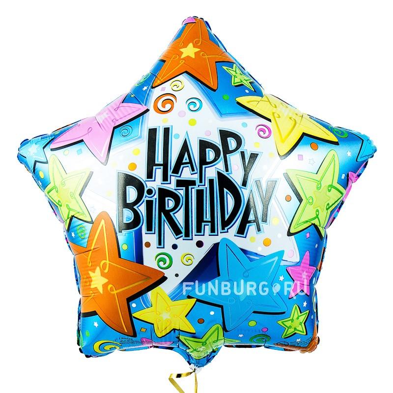 Шарик из фольги «С Днем рождения» (звезды)Из фольги с рисунком<br>Размер: 46 см (18)Производитель: Betallic, США<br>