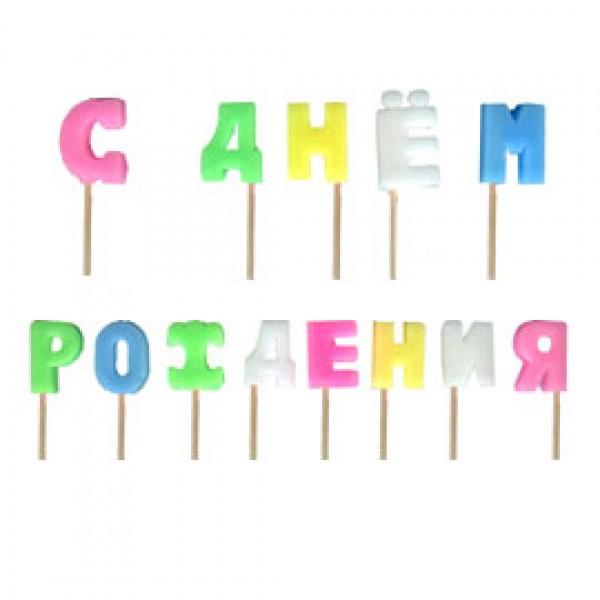 Свечи тортовые «С днём рождения»Свечи на торт<br>Высота букв: 2 см<br>