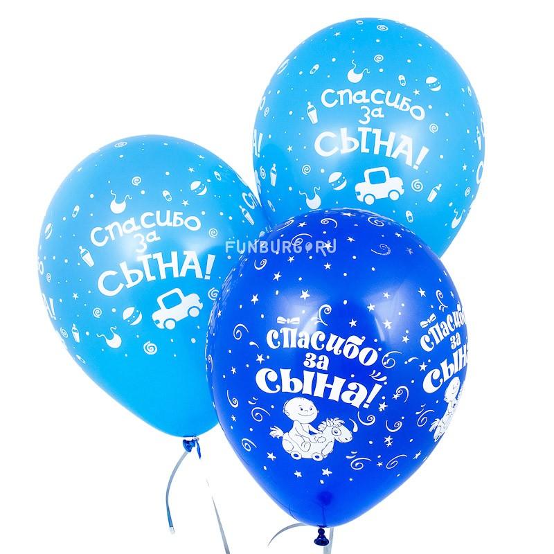 Воздушные шары «Спасибо за сына»Латексные с рисунком<br>Размер: 30 см (12)Производитель: Sempertex, КолумбияЦвет шаров: голубой, синий<br>