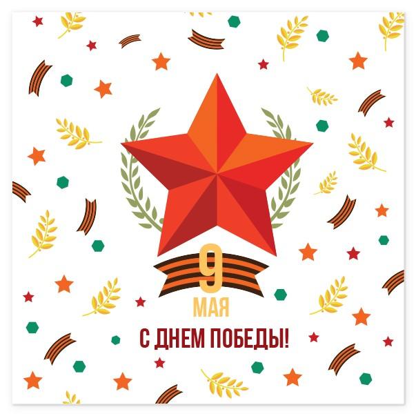Открытка на магните с конвертом «С днем победы. Звезда»Все открытки<br> <br>Размер:<br><br><br>12?12 см<br><br> <br>Состав:<br><br><br>открытка, цветной конвертик<br><br>