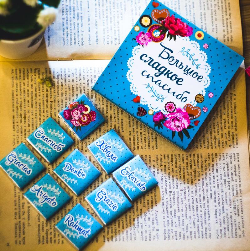 Шоколадный набор «Большое сладкое спасибо»Сладости<br> <br>Состав:<br><br><br>9 плиток молочного шоколада по 5 грамм. <br>Каждая плитка завёрнута в красочную тематическую этикетку.<br><br><br> <br>Размер:<br><br><br>11?11?0,7 см<br><br> <br>Изготовитель шоколада:<br><br><br> ООО «Монетный двор универс»<br><br>